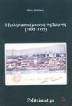 Η ΕΚΚΛΗΣΙΑΣΤΙΚΗ ΜΟΥΣΙΚΗ ΤΗΣ ΣΜΥΡΝΗΣ (1800-1922)