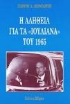 Η ΑΛΗΘΕΙΑ ΓΙΑ ΤΑ ΙΟΥΛΙΑΝΑ ΤΟΥ 1965