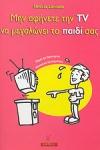 ΜΗΝ ΑΦΗΝΕΤΕ ΤΗΝ TV ΝΑ ΜΕΓΑΛΩΝΕΙ ΤΟ ΠΑΙΔΙ ΣΑΣ
