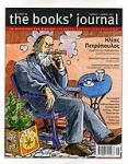 THE BOOKS' JOURNAL, ΤΕΥΧΟΣ 7, ΜΑΙΟΣ 2011