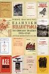 ΕΛΛΗΝΙΚΗ ΒΙΒΛΙΟΓΡΑΦΙΑ ΤΟΥ ΕΜΦΥΛΙΟΥ ΠΟΛΕΜΟΥ 1945-1949