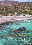 ΕΠΙΤΡΑΠΕΖΙΟ ΗΜΕΡΟΛΟΓΙΟ 2020 ΕΛΛΑΔΑ (ΚΡΗΤΗ)