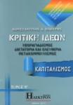 ΚΡΙΤΙΚΗ ΙΔΕΩΝ (ΔΕΥΤΕΡΟΣ ΤΟΜΟΣ)