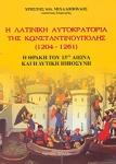Η ΛΑΤΙΝΙΚΗ ΑΥΤΟΚΡΑΤΟΡΙΑ ΤΗΣ ΚΩΝΣΤΑΝΤΙΝΟΥΠΟΛΗΣ (1204-1261)