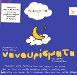 (CD) ΝΑΝΟΥΡΙΣΜΑΤΑ