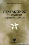 ΠΕΝΤΑΚΤΙΝΟΣ