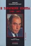 Η ΤΑΡΑΓΜΕΝΗ ΕΞΑΕΤΙΑ (1961-1967) (ΠΡΩΤΟΣ ΤΟΜΟΣ)