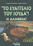 ΤΟ ΕΥΑΓΓΕΛΙΟ ΤΟΥ ΙΟΥΔΑ - Η ΑΛΗΘΕΙΑ