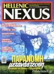 NEXUS, ΤΕΥΧΟΣ 137, ΔΕΚΕΜΒΡΙΟΣ 2018