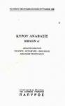 ΞΕΝΟΦΩΝΤΟΣ: ΚΥΡΟΥ ΑΝΑΒΑΣΙΣ Α'1 (ΤΕΥΧΟΣ 228)