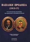 ΒΑΣΙΛΙΚΗ ΠΡΟΔΟΣΙΑ (1915-17)