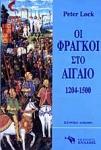 ΟΙ ΦΡΑΓΚΟΙ ΣΤΟ ΑΙΓΑΙΟ (1204-1500)