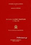 ΤΟ ΚΑΤΑ ΙΩΑΝΝΗΝ ΕΥΑΓΓΕΛΙΟ (ΠΡΩΤΟ ΚΕΦΑΛΑΙΟ 1-12) (ΒΙΒΛΙΟΔΕΤΗΜΕΝΗ ΕΚΔΟΣΗ)