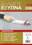 ΔΗΛΩΣΤΕ ΕΞΥΠΝΑ, ΤΕΥΧΟΣ 21, 2018