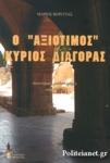 """Ο """"ΑΞΙΟΤΙΜΟΣ"""" ΚΥΡΙΟΣ ΔΙΑΓΟΡΑΣ"""