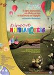 ΣΥΓΧΡΟΝΟ ΝΗΠΙΑΓΩΓΕΙΟ,  ΤΕΥΧΟΣ 80, ΜΑΡΤΙΟΣ -  ΑΠΡΙΛΙΟΣ 2011 (+CD)