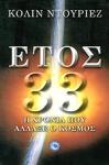 ΕΤΟΣ 33