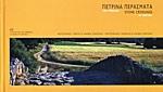 ΠΕΤΡΙΝΑ ΠΕΡΑΣΜΑΤΑ ΤΩΝ ΓΡΕΒΕΝΩΝ (ΠΕΡΙΕΧΕΙ CD)