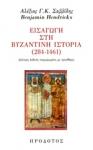 ΕΙΣΑΓΩΓΗ ΣΤΗ ΒΥΖΑΝΤΙΝΗ ΙΣΤΟΡΙΑ (284-1461)