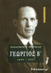 ΓΕΩΡΓΙΟΣ Β' , 1890-1947