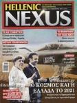 NEXUS, ΤΕΥΧΟΣ 162, ΙΑΝΟΥΑΡΙΟΣ 2021