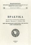ΠΡΑΚΤΙΚΑ ΤΟΥ ΕΚΤΑΚΤΟΥ ΠΝΕΥΜΑΤΙΚΟΥ ΣΥΜΠΟΣΙΟΥ (ΣΠΑΡΤΗ - ΜΥΣΤΡΑΣ 27-29 ΜΑΙΟΥ 1988)