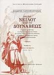ΑΠΟ ΤΟΥ ΝΕΙΛΟΥ ΜΕΧΡΙ ΤΟΥ ΔΟΥΝΑΒΕΩΣ  1828-1875 (ΔΙΤΟΜΟ)