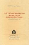 ΕΥΑΓΓΕΛΙΚΑ (1901) - ΟΡΕΣΤΕΙΑΚΑ (1903) ΝΕΩΤΕΡΙΚΕΣ ΠΙΕΣΕΙΣ ΚΑΙ ΚΟΙΝΩΝΙΚΕΣ ΑΝΤΙΣΤΑΣΕΙΣ