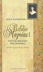 ΒΙΒΛΙΟ ΜΑΓΕΙΑΣ ΑΠΟ ΤΙΣ ΜΑΓΙΣΣΕΣ ΤΗΣ ΣΜΥΡΝΗΣ (ΠΡΩΤΟΣ ΤΟΜΟΣ)