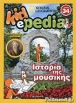 ΙΣΤΟΡΙΑ ΤΗΣ ΜΟΥΣΙΚΗΣ (+CD-ROM)
