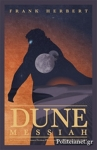 (P/B) DUNE MESSIAH