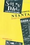 ΕΜΠΡΟΣ ΝΤΑΝΤΑ - ΙΣΤΟΡΙΑ ΤΟΥ ΝΤΑΝΤΑΙΣΜΟΥ