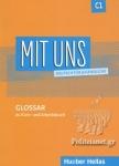 MIT UNS C1