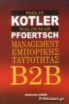 MANAGEMENT ΕΜΠΟΡΙΚΗΣ ΤΑΥΤΟΤΗΤΑΣ B2B