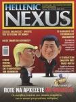 NEXUS, ΤΕΥΧΟΣ 156, ΙΟΥΛΙΟΣ 2020