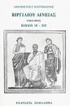 ΒΙΡΓΙΛΙΟΥ ΑΙΝΕΙΑΣ (ΤΡΙΤΟΣ ΤΟΜΟΣ - ΧΑΡΤΟΔΕΤΗ ΕΚΔΟΣΗ)