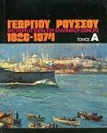ΝΕΩΤΕΡΗ ΙΣΤΟΡΙΑ ΤΟΥ ΕΛΛΗΝΙΚΟΥ ΕΘΝΟΥΣ 1826-1974 (ΕΠΤΑΤΟΜΟ)
