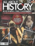 ALL ABOUT HISTORY, ΤΕΥΧΟΣ 30
