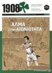1908 - ΑΛΜΑ ΣΤΗΝ ΑΙΩΝΙΟΤΗΤΑ