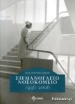 ΣΙΣΜΑΝΟΓΛΕΙΟ ΝΟΣΟΚΟΜΕΙΟ 1936-2006