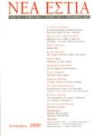 ΝΕΑ ΕΣΤΙΑ, ΤΕΥΧΟΣ 1726, ΣΕΠΤΕΜΒΡΙΟΣ 2000