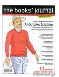 THE BOOKS' JOURNAL, ΤΕΥΧΟΣ 93, ΔΕΚΕΜΒΡΙΟΣ 2018