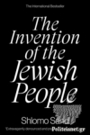 (P/B) THE INVENTION OF THE JEWISH PEOPLE