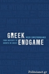 (P/B) GREEK ENDGAME