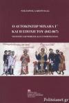 Ο ΑΥΤΟΚΡΑΤΩΡ ΜΙΧΑΗΛ Γ' ΚΑΙ Η ΕΠΟΧΗ ΤΟΥ (842-867)