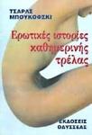 ΕΡΩΤΙΚΕΣ ΙΣΤΟΡΙΕΣ ΚΑΘΗΜΕΡΙΝΗΣ ΤΡΕΛΑΣ