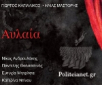 (CD) ΑΥΛΑΙΑ