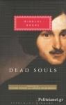 (H/B) DEAD SOULS