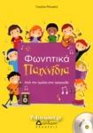 ΦΩΝΗΤΙΚΑ ΠΑΙΧΝΙΔΙΑ (+CD)