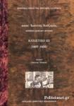 ΚΑΤΑΣΤΙΧΟ 43 (1607-1635)